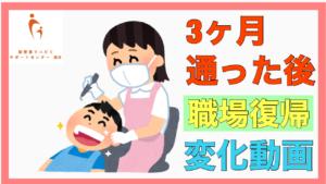 当施設ご利用者様-歯医者職場復帰した方の紹介