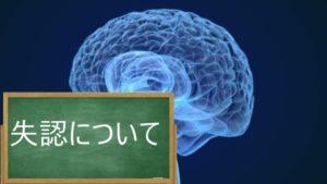 高次脳機能障害③(失認)